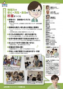 杉並奥田ニュース0209-3-2