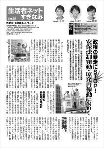 杉並生活者ニュース98p1