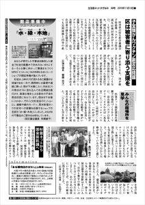 杉並生活者ニュース98p4