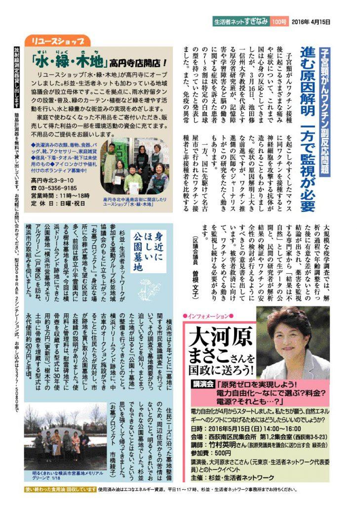 杉並生活者ニュース100p4
