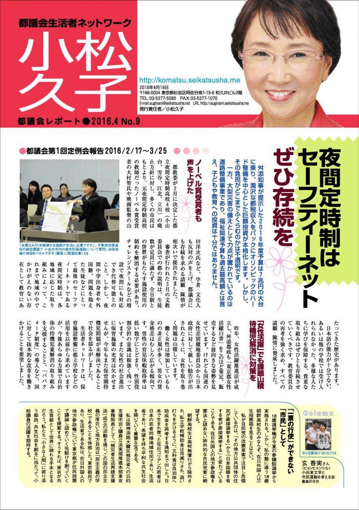 都議小松さんニュース9表