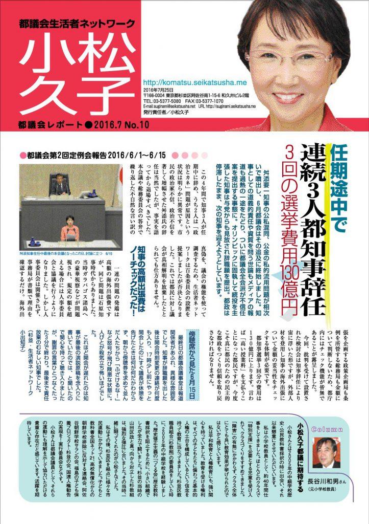 都議小松さんレポート10表A