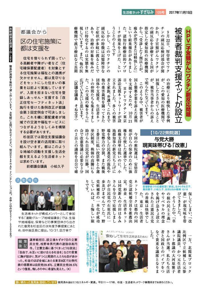 杉並生活者ニュース105p4