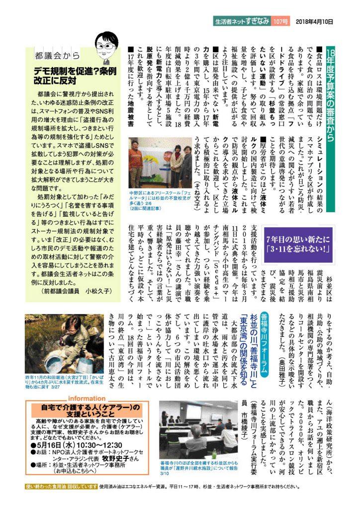 杉並生活者ニュース107号p4